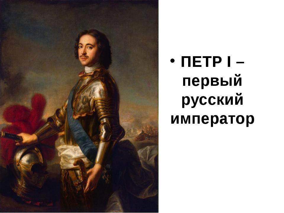 ПЕТР I – первый русский император