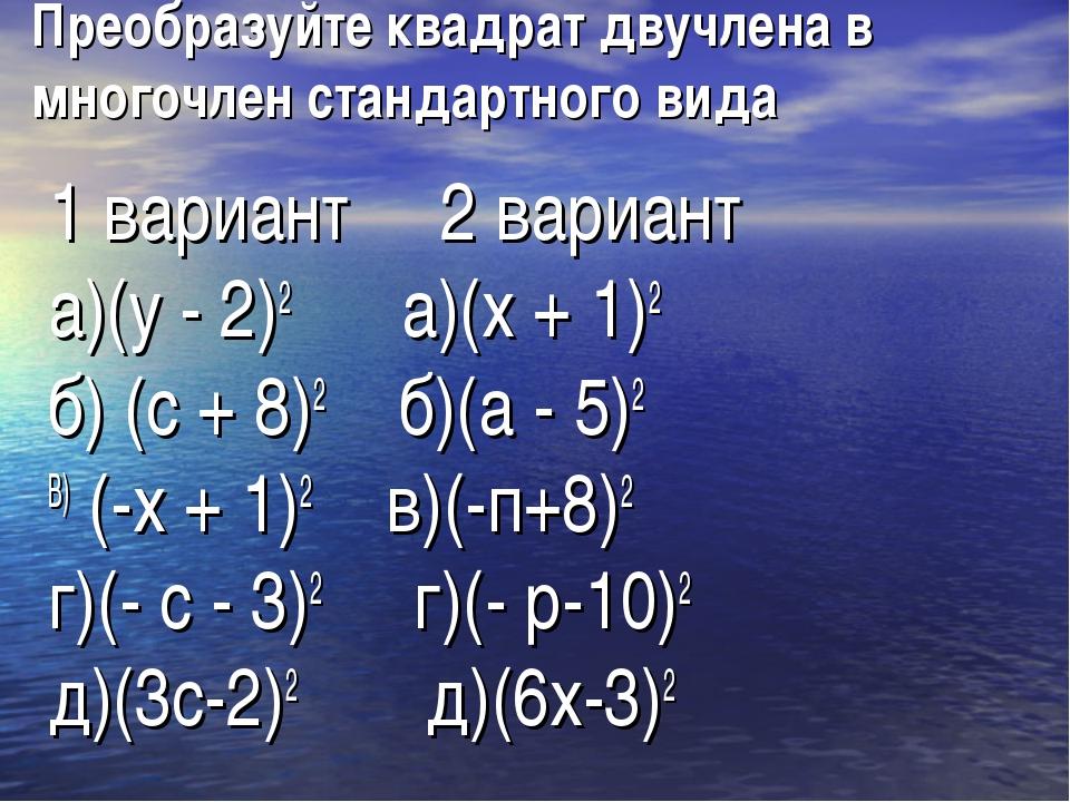 Преобразуйте квадрат двучлена в многочлен стандартного вида 1 вариант 2 вариа...