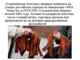 «Георгиевская ленточка» впервые появилась на улицах российских городов по ини