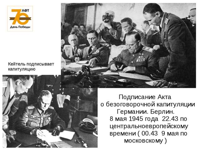Подписание Акта о безоговорочной капитуляции Германии. Берлин. 8 мая 1945 го...