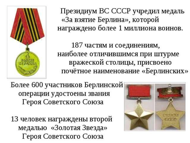 Президиум ВС СССР учредил медаль «За взятие Берлина», которой награждено бол...