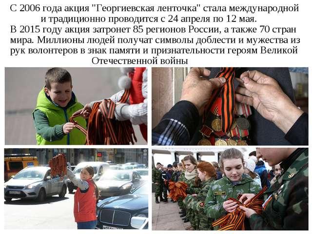 """С 2006 года акция """"Георгиевская ленточка"""" стала международной и традиционно п..."""