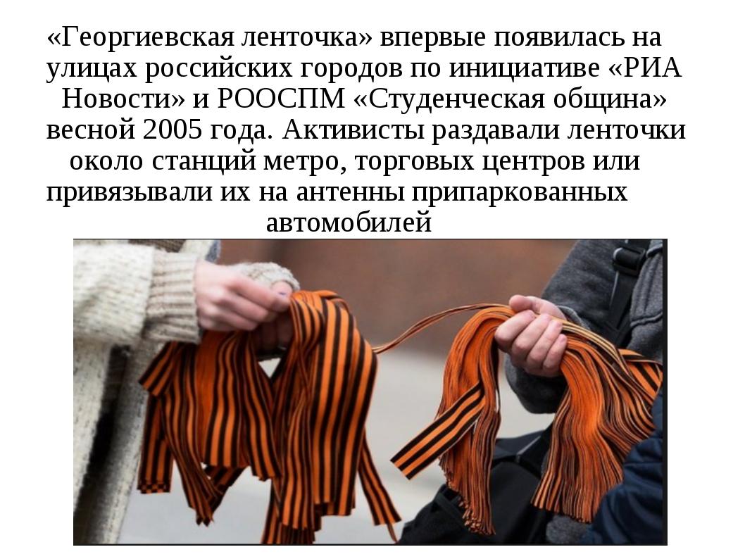 «Георгиевская ленточка» впервые появилась на улицах российских городов по ини...