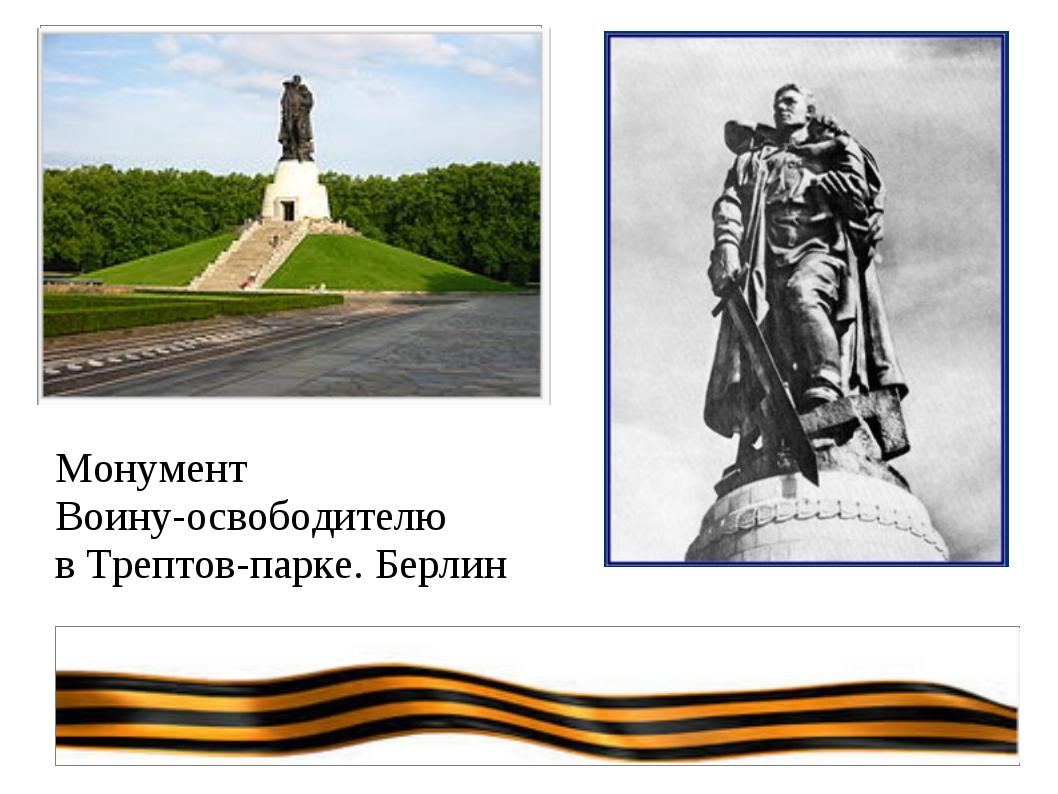Монумент Воину-освободителю в Трептов-парке. Берлин