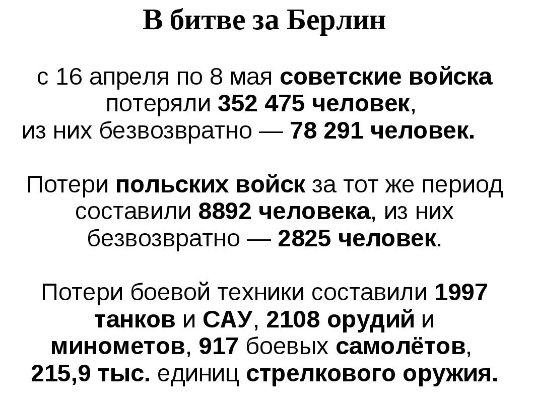 В битве за Берлин с 16 апреля по 8 мая советские войска потеряли 352 475 чело...