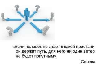 «Если человек не знает к какой пристани он держит путь, для него ни один вете