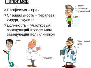 Например: Профессия – врач Специальность – терапевт, хирург, окулист Должност