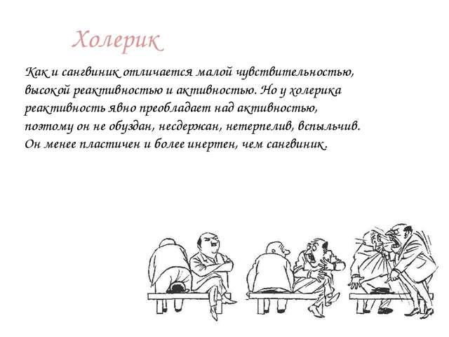 Холерик Как и сангвиник отличается малой чувствительностью, высокой реактивно...