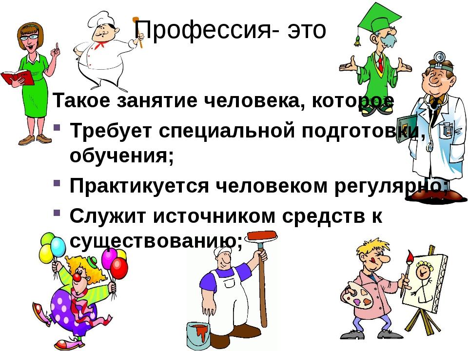 Картинки для презентации профессии для детей