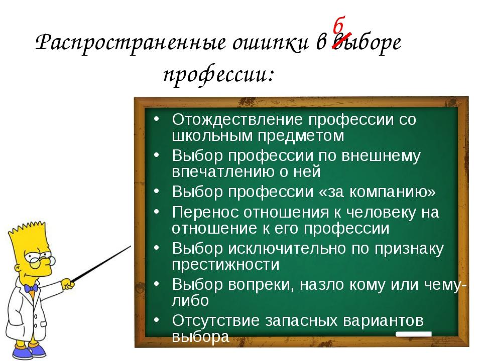 Распространенные ошипки в выборе профессии: Отождествление профессии со школь...