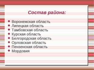 Состав района: Воронежская область Липецкая область Тамбовская область Курска