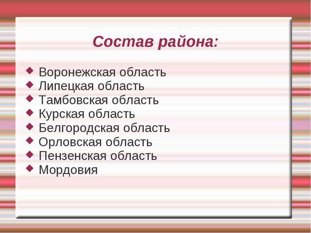 Состав района: Воронежская область Липецкая область Тамбовская область Курска...