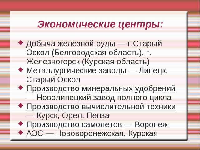 Экономические центры: Добыча железной руды — г.Старый Оскол (Белгородская обл...