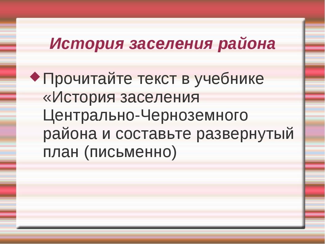 История заселения района Прочитайте текст в учебнике «История заселения Центр...