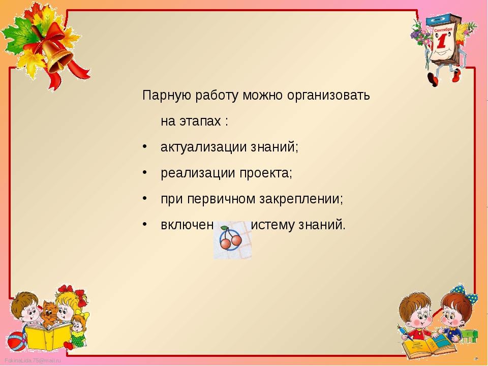 Парную работу можно организовать на этапах : актуализации знаний; реализации...