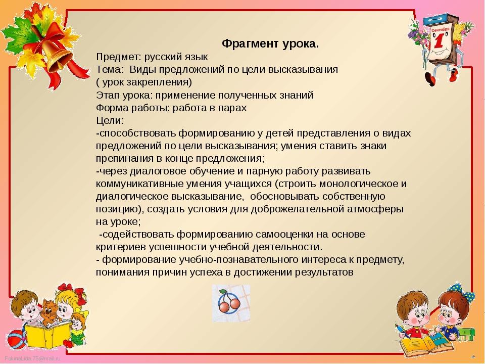 Фрагмент урока. Предмет: русский язык Тема: Виды предложений по цели высказы...