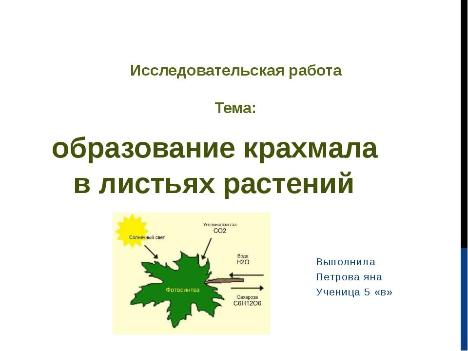 Выполнила Петрова яна Ученица 5 «в» Исследовательская работа Тема: образовани...