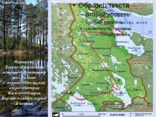 Маршрут: Лоухи=>Соловецкие острова=>Воттоваара=>Долина Смерти=>Онежское озеро