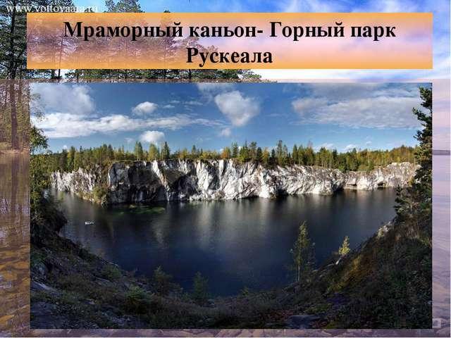 Мраморный каньон- Горный парк Рускеала