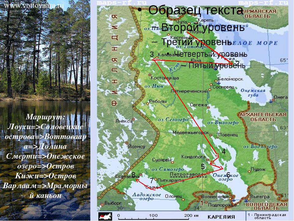 Маршрут: Лоухи=>Соловецкие острова=>Воттоваара=>Долина Смерти=>Онежское озеро...