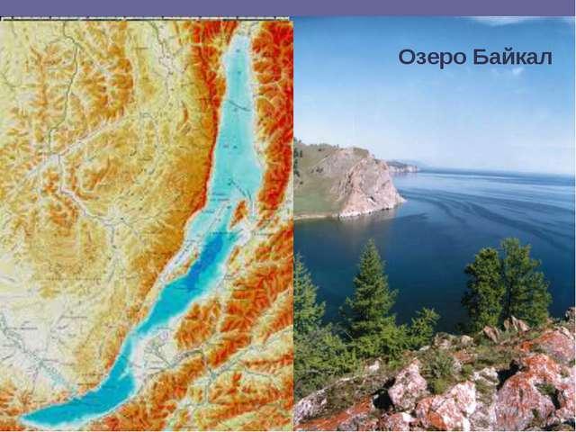 Зона разломов. Африка. Озеро Байкал