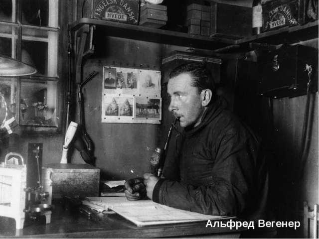 Альфред Вегенер