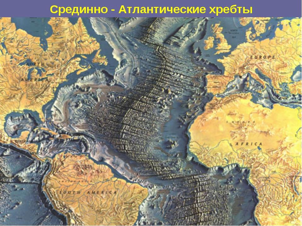 Срединно - Атлантические хребты