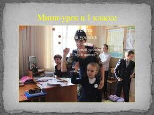 Мини-урок в 1 классе