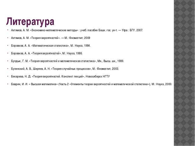 Литература Ахтямов, А. М. «Экономико-математические методы» : учеб. пособие Б...