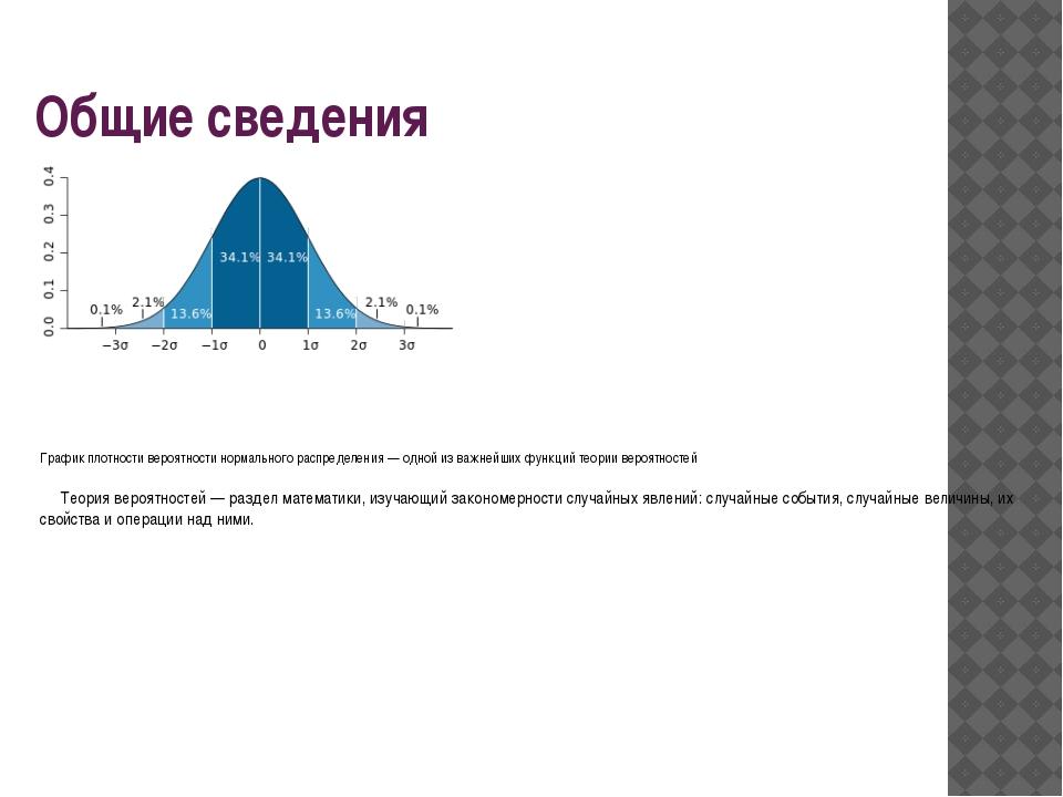 Общие сведения График плотности вероятности нормального распределения — одной...