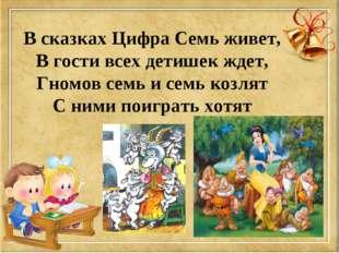 В сказках Цифра Семь живет, В гости всех детишек ждет, Гномов семь и семь коз