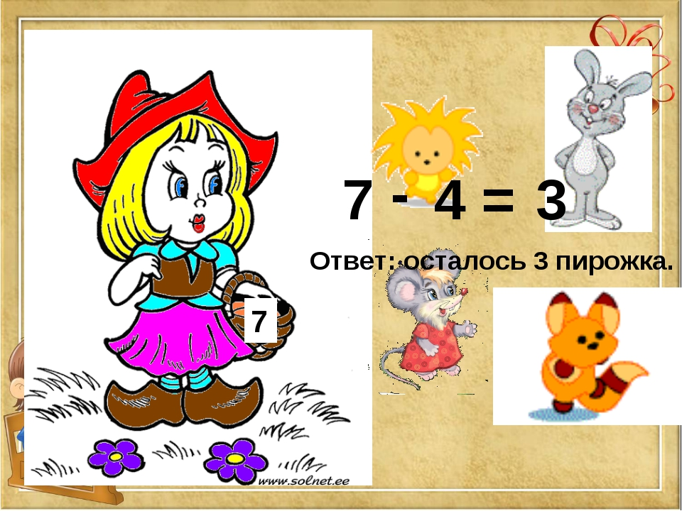 7 7 4 - = 3 Ответ: осталось 3 пирожка.