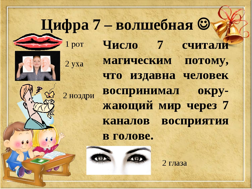 1 рот 2 уха 2 ноздри 2 глаза Число 7 считали магическим потому, что издавна ч...