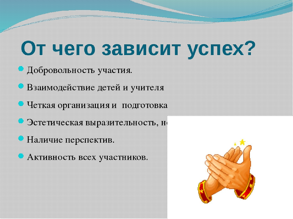 От чего зависит успех? Добровольность участия. Взаимодействие детей и учител...