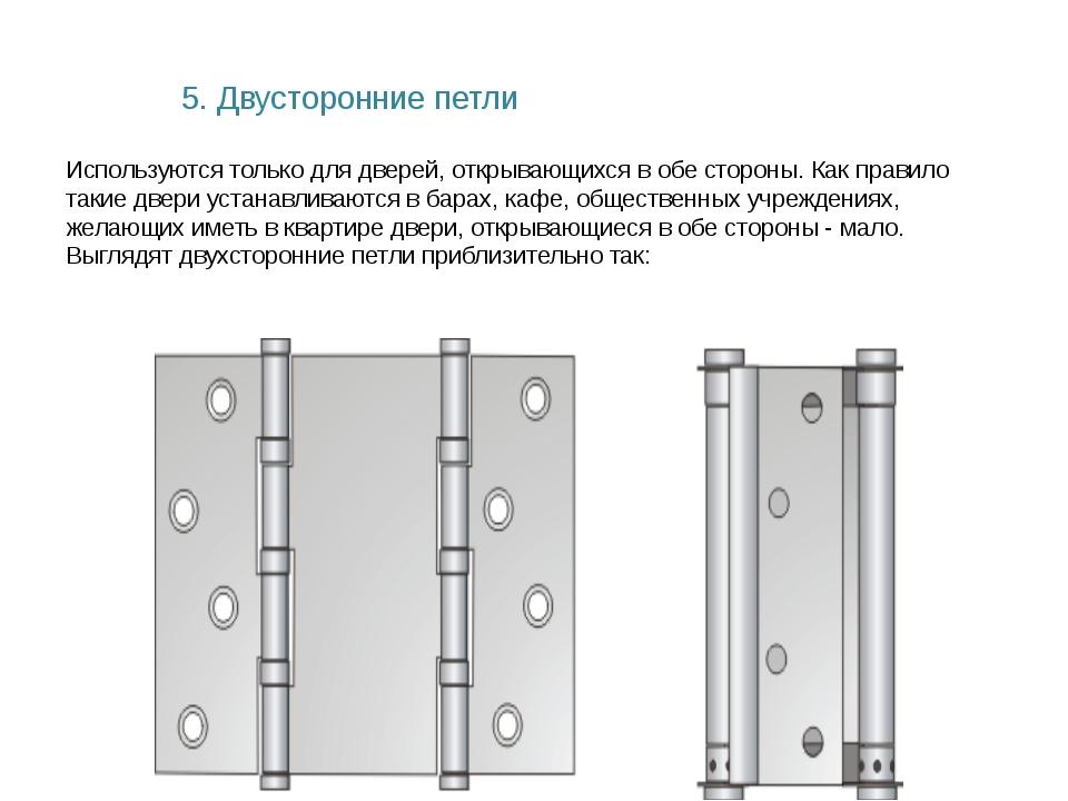 установка входных двухсторонних дверей цена