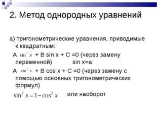 2. Метод однородных уравнений а) тригонометрические уравнения, приводимые к к