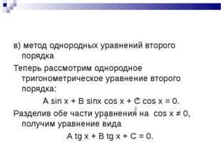 в) метод однородных уравнений второго порядка Теперь рассмотрим однородное тр