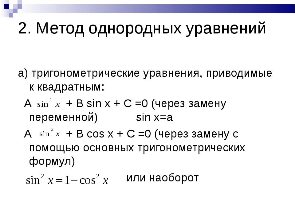 2. Метод однородных уравнений а) тригонометрические уравнения, приводимые к к...