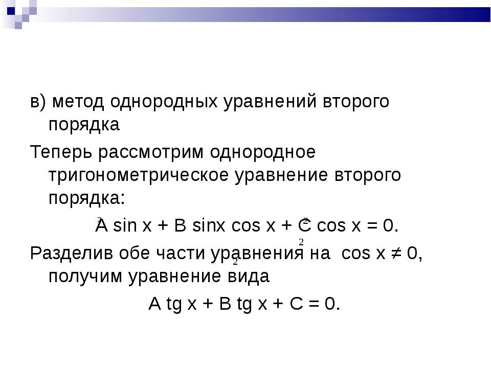 в) метод однородных уравнений второго порядка Теперь рассмотрим однородное тр...
