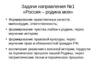 Задачи направления №1 «Россия – родина моя» Формирование нравственных качеств