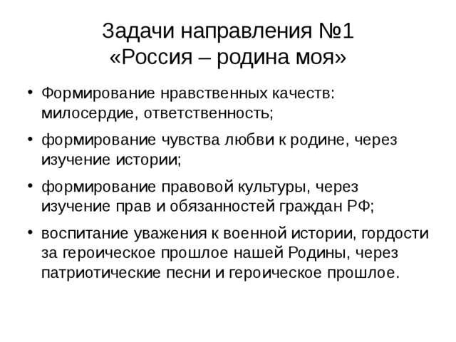 Задачи направления №1 «Россия – родина моя» Формирование нравственных качеств...
