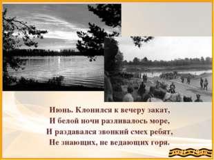 Июнь. Клонился к вечеру закат, И белой ночи разливалось море, И раздавался зв