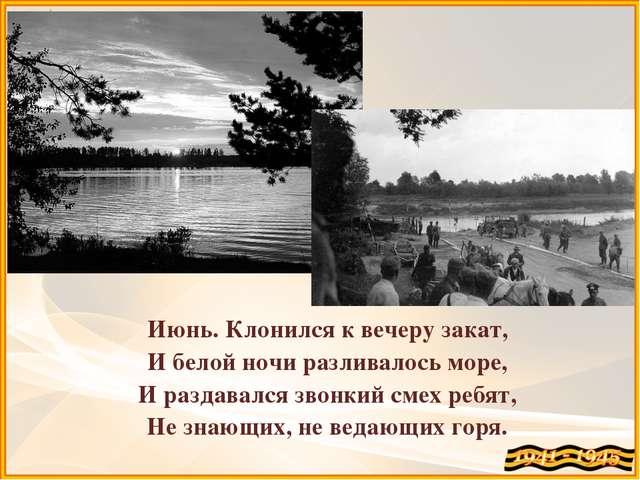 Июнь. Клонился к вечеру закат, И белой ночи разливалось море, И раздавался зв...