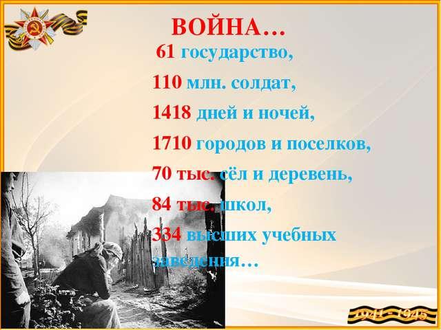 ВОЙНА… 61 государство, 110 млн. солдат, 1418 дней и ночей, 1710 городов и пос...