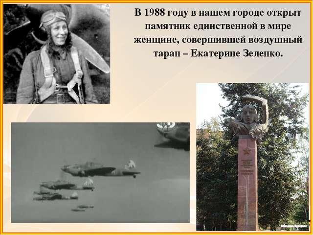 В 1988 году в нашем городе открыт памятник единственной в мире женщине, совер...
