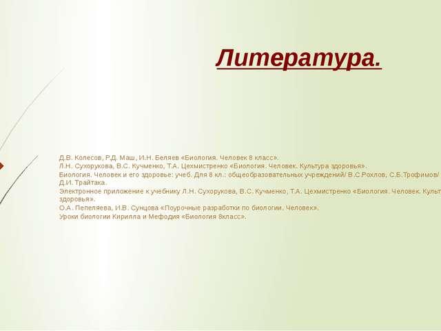 Литература. Д.В. Колесов, Р.Д. Маш, И.Н. Беляев «Биология. Человек 8 класс»....