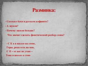 - Сколько букв в русском алфавите? - А звуков? - Почему звуков больше? Что з