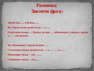Звуки мы …, а буквы …. Все звуки речи делятся на … и …. В русском языке … бу