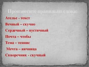 Ателье - текст Вечный – скучно Сердечный – пустячный Почта – чтобы Тема – тен