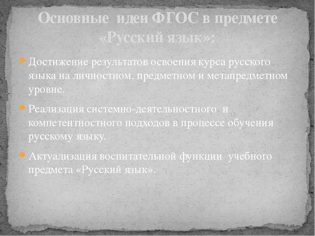 Достижение результатов освоения курса русского языка на личностном, предметно...
